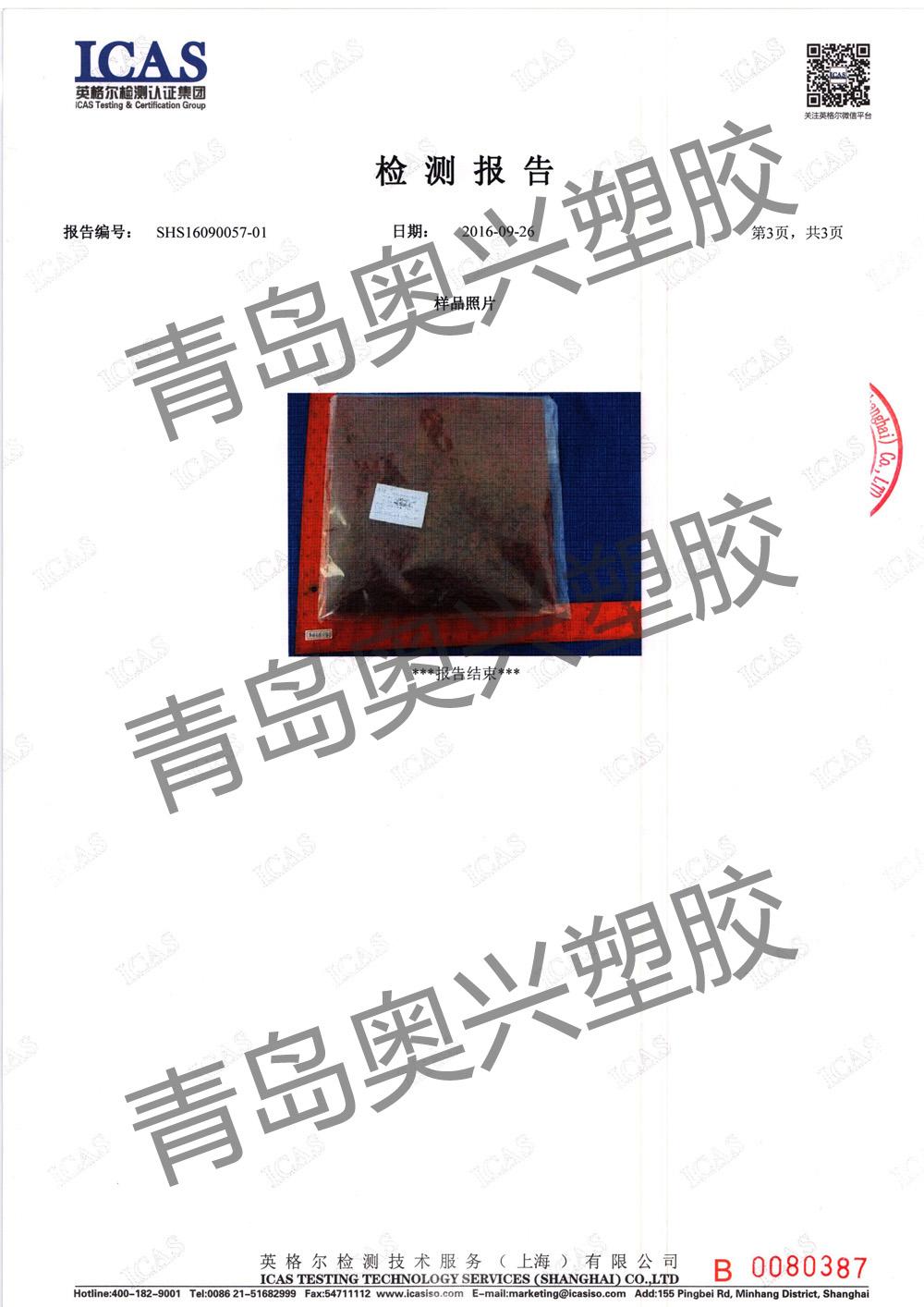 混合型塑胶跑道上海团标检验报告
